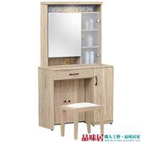 【品味居】泰格 時尚3尺木紋立鏡式化妝台組合(二色可選+含化妝椅)