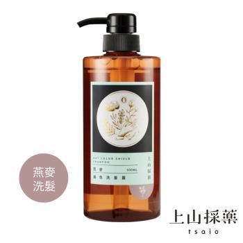 【tsaio上山採藥】燕麥護色洗髮乳600ml