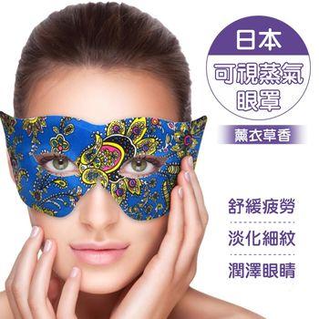 日本可視蒸氣眼罩薰衣草香(12入/組)