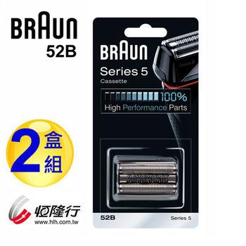 BRAUN德國百靈 CrossHair Blade刀頭刀網匣(黑)52B(2盒組)