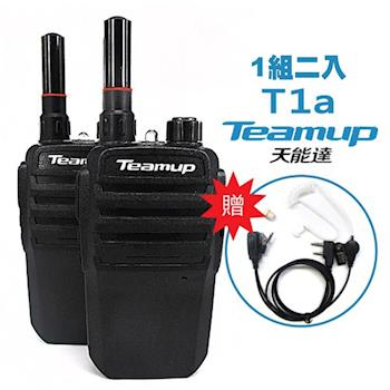 Teamup天能達 T1a超小型無線電對講機1組二入加贈空氣導管耳機