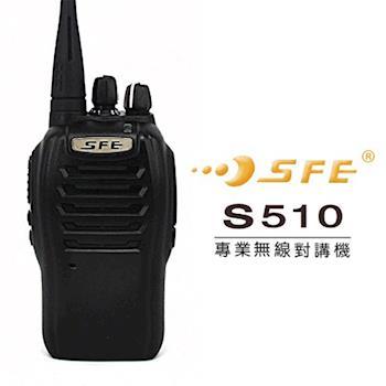 SFE S510極輕巧業務型超高頻無線電對講機