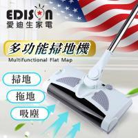 EDISON 愛迪生  無線充電式手推式拖地掃地機