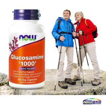 NOW健而婷-葡萄糖胺 1000 (60顆/瓶)