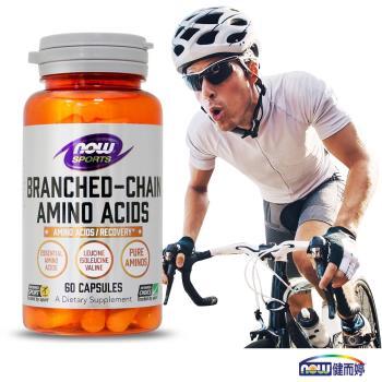 NOW健而婷-BCAA強效支鏈胺基酸 (60顆/瓶)