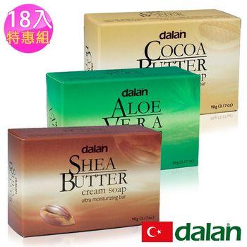 土耳其dalan - 庫拉索蘆薈可可脂乳油木果乳霜皂 18入特惠組