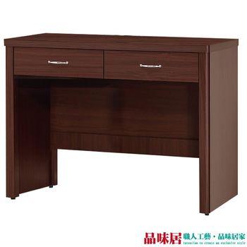 【品味居】胡歌 時尚3.5尺胡桃木紋書桌/電腦桌
