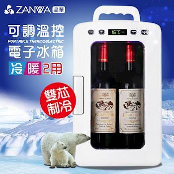 ZANWA晶華 可調溫控冷熱兩用電子行動冰箱/冷藏箱/保溫箱/孵蛋機CLT-12W