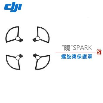 DJI 曉 SPARK 迷你航拍機配件 - 螺旋槳保護罩 (先創公司貨)