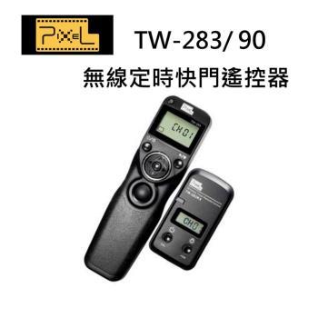 PIXEL TW-283/90無線電液晶定時快門遙控器~開年公司貨~適用FUJIFILM:GFX50S/X-PRO2/X-T2/X-T1/X-T20/A3