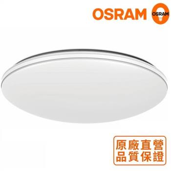 歐司朗OSRAM LED 晶享 42W 吸頂燈