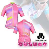 SOOMOM 速盟 女凱特短袖車衣-自行車 單車 粉紅綠