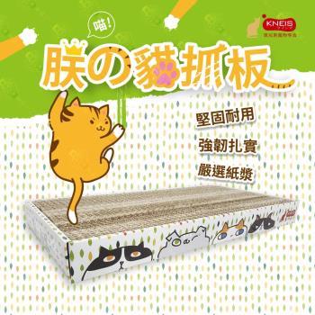 【凱尼斯KNEIS】朕の貓抓板 堅固耐用嚴選紙漿強韌札實  寵物貓咪玩具  2入裝