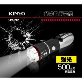 【KINYO】超強多功能手電筒(LED-205)