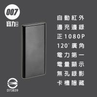 Bonnie Full HD 無光夜視 50H長效錄影 卡槽可隱藏 移動偵測 超薄鋁合金行動電源外型 微型 針孔攝影機 B9