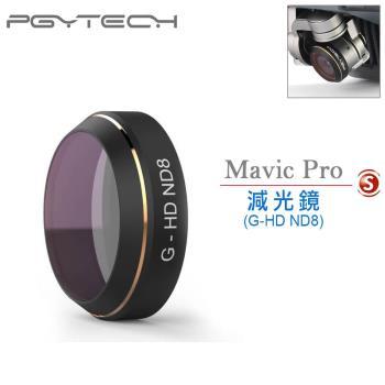 PGY 蒲公英 DJI Mavic Pro ND8減光鏡 (先創公司貨)