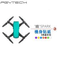 PGY 蒲公英 DJI SPARK 機身貼紙-8色組合包(先創公司貨)