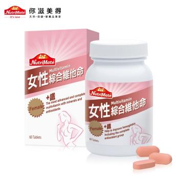 【Nutrimate你滋美得】女性綜合維他命+鐵(60錠/瓶)-1入