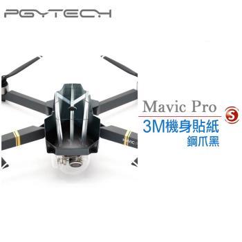 PGY DJI Mavic Pro 3M機身貼紙-鋼爪黑