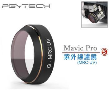 DJI Mavic Pro UV紫外線濾鏡 MRC-UV (先創公司貨)