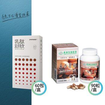 中化健康生技 乳肽舒欣 60包/盒+長庚 巴西磨菇90粒/瓶