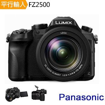 【64G+副電】Panasonic DMC-FZ2500 Lumix 4K高倍變焦相機*(中文平輸)