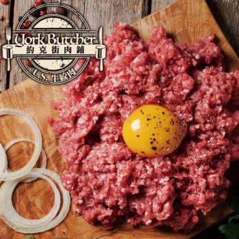 約克街肉鋪 紐西蘭背肩牛絞肉1公斤(250g/包/4包足重)