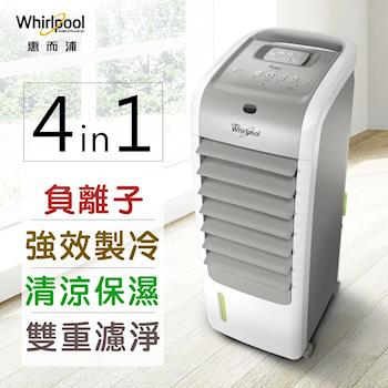 Whirlpool惠而浦水冷扇4in1負離子健康水冷扇 AC2810