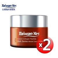 Taiwan Yes-海洋膠原DNA奇蹟霜 50ml x2入