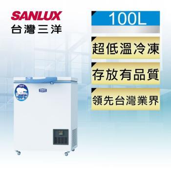 SANLUX台灣三洋 100公升超低溫冷凍櫃 TFS-100G