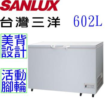 SANLUX台灣三洋 602公升上掀式冷凍櫃 SCF-602T
