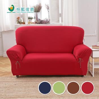 【格藍傢飾】典雅涼感彈性沙發便利套3人座