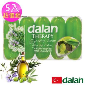 土耳其dalan - 橄欖油迷迭香修護植物皂70g X5 超值組