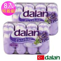 土耳其dalan - 薰衣草乳霜柔膚保濕皂 8入特殺組