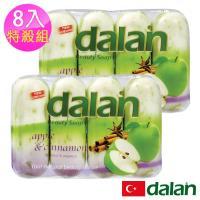 土耳其dalan - 蘋果肉桂護膚保濕皂 8入特殺組