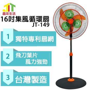 晶采生活16吋集風循環扇JT-149