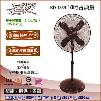 【友情牌】 18吋古典立扇 KD-1889