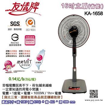 【友情牌】 16吋立扇 KA-1658