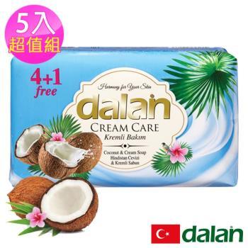 土耳其dalan - 椰子保濕乳霜皂 70gX5 超值組