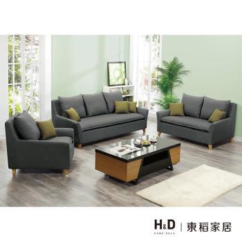 【H & D】樂多布沙發