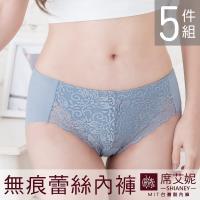 【席艾妮SHIANEY】女性無痕褲 舒適貼身 No.8870(五件組)