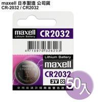 日本制造maxell公司貨CR2032 / CR-2032(50顆入)鈕扣型3V鋰電池