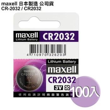 日本制造maxell公司貨CR2032 / CR-2032(100顆入)鈕扣型3V鋰電池