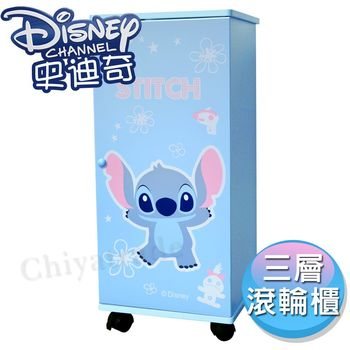 【迪士尼Disney】史迪奇超療癒DIY活動拉門三層滾輪櫃 活動櫃 置物櫃 收納櫃(台灣製正版授權)