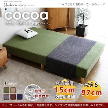 【日本MODERN DECO】可可連結式彈簧97cm懶人床-5色