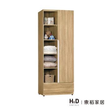 【H & D】梅克爾2.5尺單門衣櫃