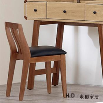 【H & D】柏克實木化妝椅