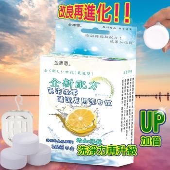 金德恩 全新檸檬配方 二合一乾/濕兩用 氣泡除垢清潔萬用漂白錠 (8錠/盒) 專利產品 仿冒必究