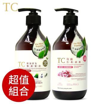 TC系列 受損修護洗護兩件組(精油香氛修護洗髮精+急救護髮膜 三款可選)