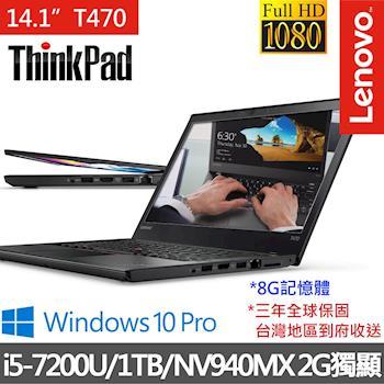 Lenovo Thinkpad T470p 20HDA00STW 14吋 i5-7200U 940MX 2G獨顯 1T大容量Win10專業版商用筆電